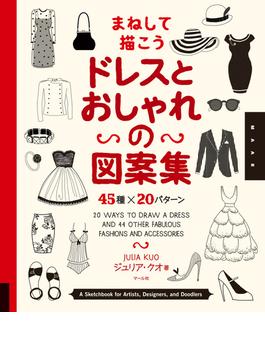 まねして描こうドレスとおしゃれの図案集 45種×20パターン