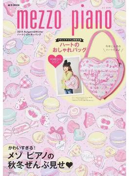 mezzo piano 2014Autumn & Winterハートショルダーバッグ(宝島社ブランドムック)