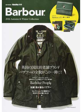 Barbour 2014Autumn & Winter Collection(宝島社ブランドムック)