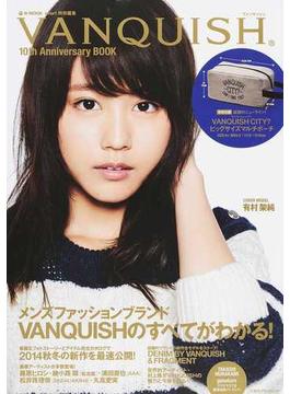 VANQUISH 10th Anniversary BOOK(宝島社ブランドムック)