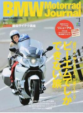 BMWモトラッドジャーナル vol.1 ビーエムでしかできない旅/山田純直伝ライテク講座(エイムック)