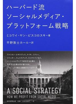 ハーバード流ソーシャルメディア・プラットフォーム戦略