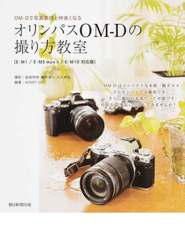 オリンパスOM−Dの撮り方教室 OM−Dで写真表現と仲良くなる
