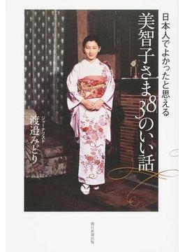 美智子さま38のいい話 日本人でよかったと思える