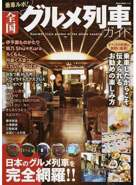 乗車ルポ!全国グルメ列車ガイド 日本のグルメ列車を完全網羅!!(NEKO MOOK)