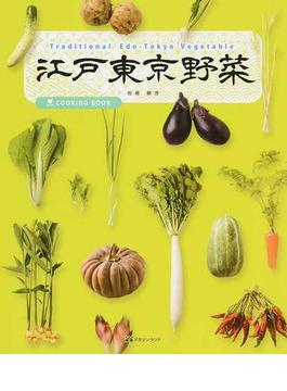 江戸東京野菜 COOKING BOOK