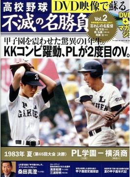 高校野球 DVDで映像で蘇る 不滅の名勝負 vol.2