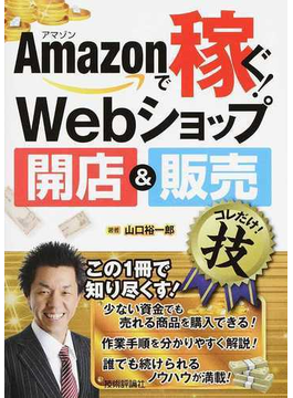 Amazonで稼ぐ!Webショップ開店&販売コレだけ!技