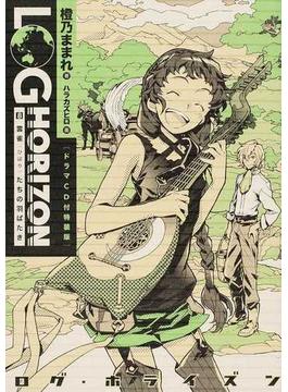 ログ・ホライズン ドラマCD付特装版 8 雲雀たちの羽ばたき