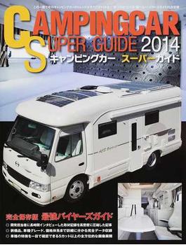 キャンピングカースーパーガイド 2014