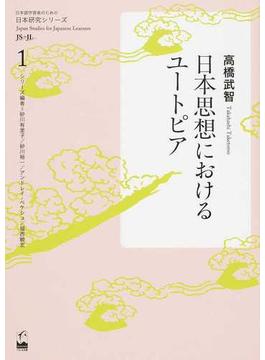 日本思想におけるユートピア