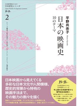 日本の映画史 10のテーマ