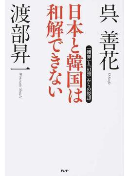 日本と韓国は和解できない 「贖罪」と「幻想」からの脱却