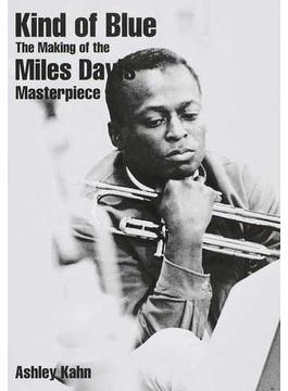 マイルス・デイヴィス「カインド・オブ・ブルー」創作術 モード・ジャズの原点を探る