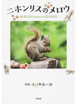 ニホンリスのメロウ 軽井沢Kazusaの森の物語