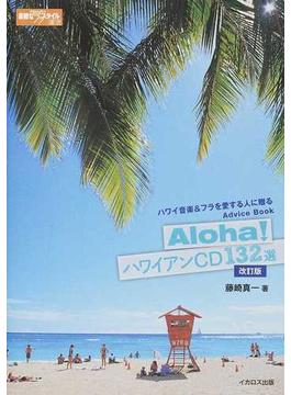 Aloha!ハワイアンCD132選 ハワイ音楽&フラを愛する人に贈るAdvice Book 改訂版