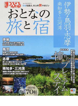おとなの旅と宿 伊勢・鳥羽・志摩 南知多・三河湾 2014(マップルマガジン)