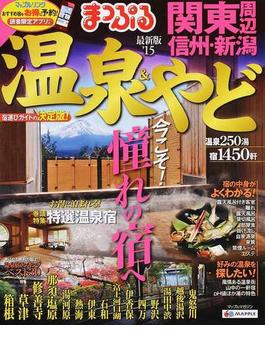 温泉&やど関東周辺 信州・新潟 '15(マップルマガジン)