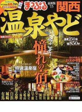 温泉&やど関西 '15(マップルマガジン)