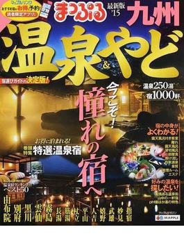 温泉&やど九州 '15(マップルマガジン)