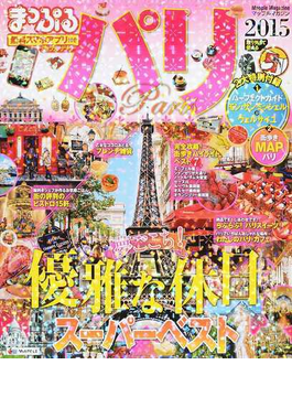 パリ 2015(マップルマガジン)