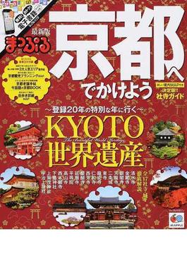 京都へでかけよう 2015(マップルマガジン)