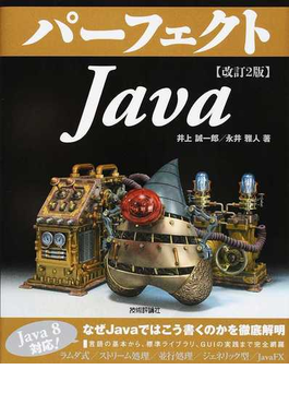 パーフェクトJava 改訂2版