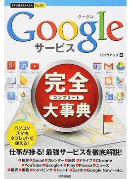 Googleサービス完全大事典