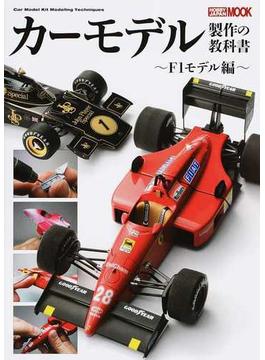 カーモデル製作の教科書 F1モデル編(ホビージャパンMOOK)