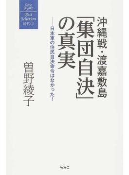沖縄戦・渡嘉敷島「集団自決」の真実 日本軍の住民自決命令はなかった!