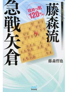 藤森流急戦矢倉 攻めっ気120%