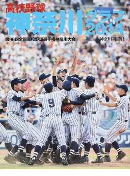 高校野球神奈川グラフ 第96回全国高校野球選手権神奈川大会 2014