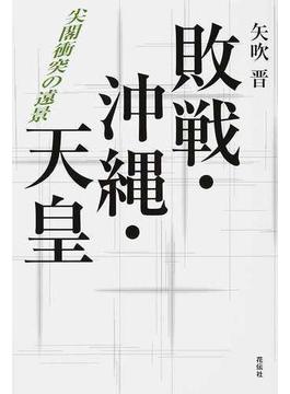 敗戦・沖縄・天皇 尖閣衝突の遠景