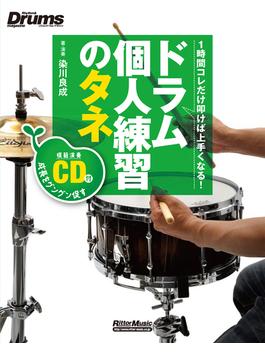 ドラム個人練習のタネ 1時間コレだけ叩けば上手くなる!(リズム&ドラム・マガジン)