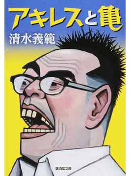 アキレスと亀(廣済堂文庫)