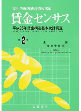 賃金センサス 平成26年版第2巻