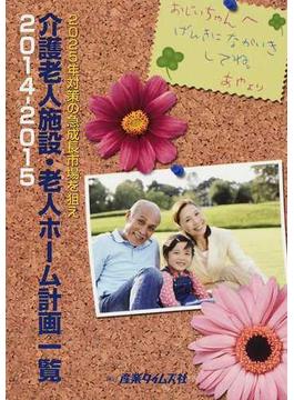 介護老人施設・老人ホーム計画一覧 2014−2015 2025年対策の急成長市場を狙え