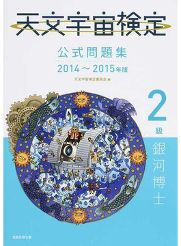 天文宇宙検定公式問題集 2014〜2015年版2級 銀河博士