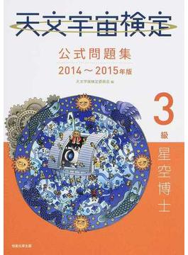 天文宇宙検定公式問題集 2014〜2015年版3級 星空博士