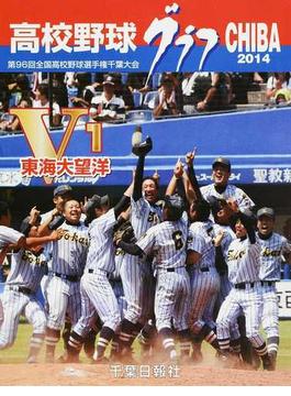 高校野球グラフCHIBA 2014 第96回全国高校野球選手権千葉大会の全記録