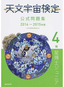 天文宇宙検定公式問題集 2014〜2015年版4級 星博士ジュニア