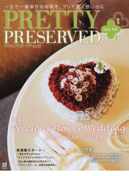 PRETTY PRESERVED VOL.39(2014秋号) Precious Flower Wedding