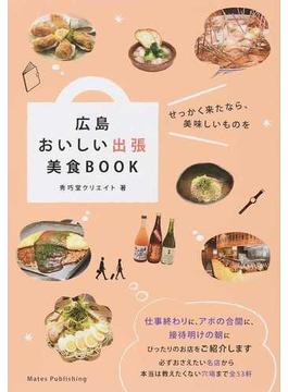 広島おいしい出張美食BOOK
