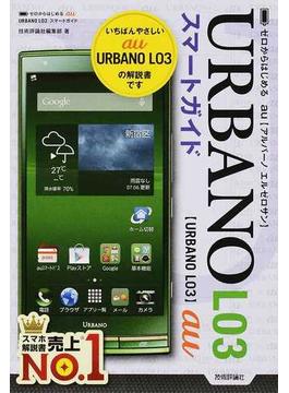 au URBANO L03スマートガイド