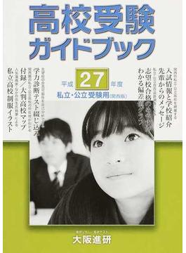 高校受験ガイドブック 私立・公立 受験用(関西版) 27年度