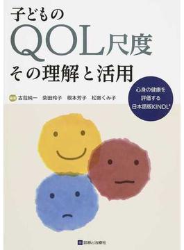 子どものQOL尺度その理解と活用 心身の健康を評価する日本語版KINDLR