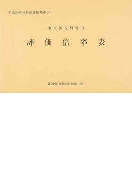 評価倍率表 東京国税局管内 財産評価基準書 平成26年分第1分冊