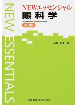 NEWエッセンシャル眼科学 第8版
