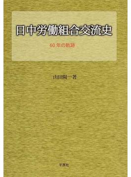 日中労働組合交流史 60年の軌跡