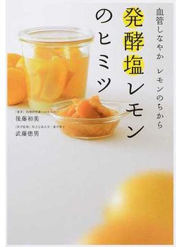 発酵塩レモンのヒミツ 血管しなやかレモンのちから